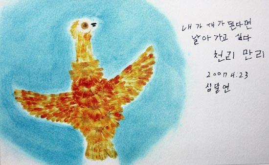 심달연 할머니가 2007년 4월 23일에 그린 <내가 새가 된다면 날아가고 싶다, 천리만리> (홍보물에 수록되어 있는 인쇄물을 재촬영한 사진이므로 실제 작품과는 여러모로 다릅니다.)