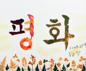 김순악 할머니가 2005년 11월에 그린 <평화>(희움 일본군 '위안부' 역사관 안에 게시되어 있는 작품을 재촬영한 것이므로 실제 작품과는 여러모로 다릅니다.)