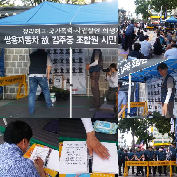 대한문  분향소 30번 째 희생자 고 김주중 조합원 분향소가 5년 만에 대한문에 다시 차려졌다.