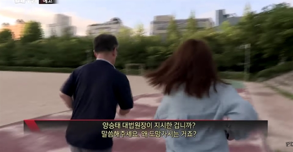 10일 오후 방영된 <PD수첩> '양승태의 부당거래' 편.