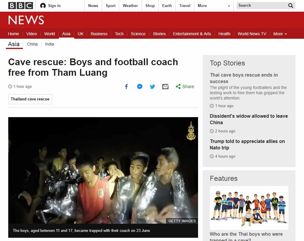 태국 동굴에서 실종됐던 유소년 축구팀 소년들과 코치의 구조 완료를 보도하는 영국 BBC 뉴스 갈무리.