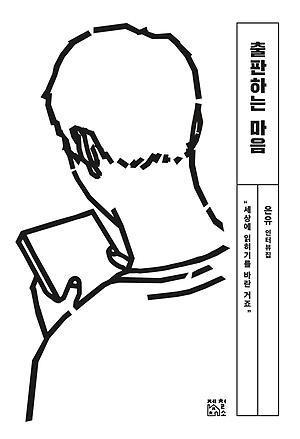 <출판하는 마음> 책 표지.