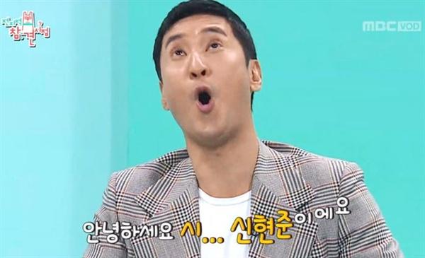 지난 7일 방송된 MBC 예능 프로그램 <전지적 참견 시점> 중 한 장면