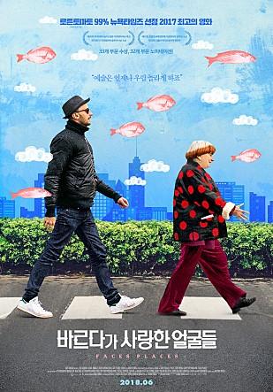 <바르다가 사랑한 얼굴들> 영화 포스터