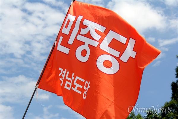 민중당 경남도당.