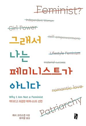 <그래서 나는 페미니스트가 아니다> 책표지