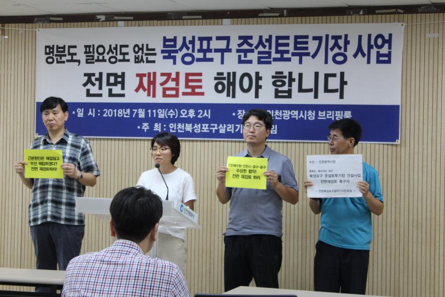 11일 북성포구 준설토투기장 사업 전면 재검토에 관한 기자회견을 가졌다. ⓒ 인천뉴스