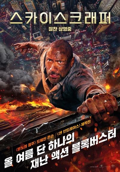 영화 <스카이스크래퍼>의 포스터.