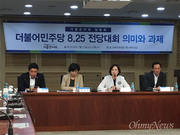 11일 국회에서 열린 '더불어민주당 8.25 전당대회 의미와 과제'가 열렸다.