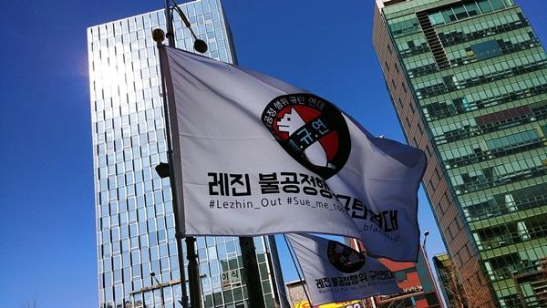 레진규탄연대 레진규탄연대