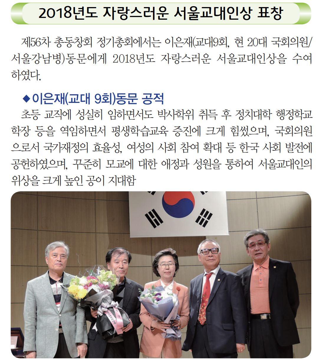 서울교대동창회보.