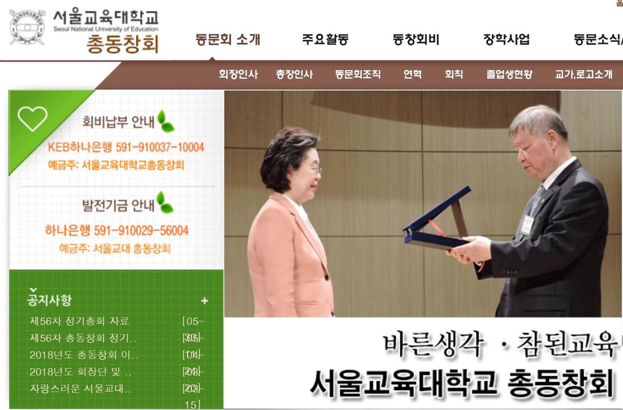 서울교대총동창회 홈페이지 첫 화면.