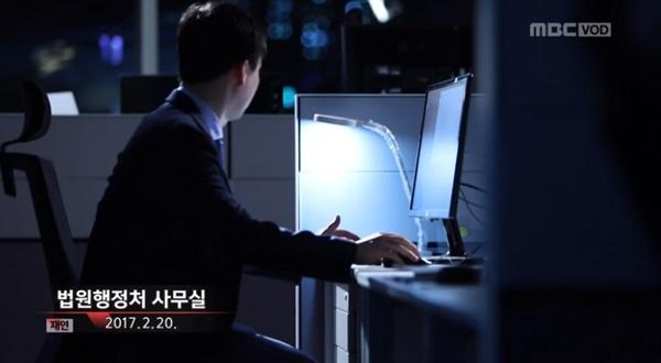 지난 10일 방송된 MBC < PD수첩 > '양승태의 부당거래'의 한 장면.