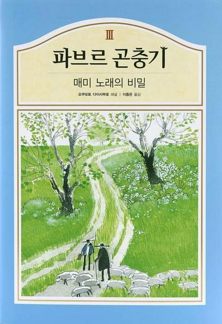파브르곤충기3-매미노래의비밀(고려원미디어) 일본 작가 오쿠모토 다이사브르씨가 편역한 파브르곤충기