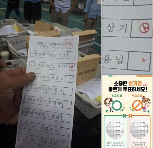 박수현 전 대변인이 지난달 16일 자신의 페이스북에 올린 문제의 한 표 사진