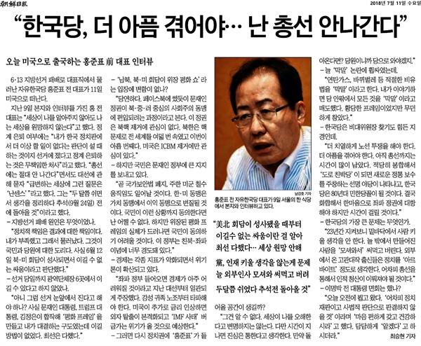 지난 11일 홍준표 전 자유한국당 대표와의 인터뷰를 게재한 '조선일보'.