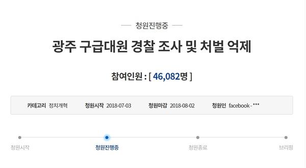 구급대원을 처벌하지 말아야 한다는 내용의 국민청원. 12일 기준 4만 6천여 명이 청원에 동참했다.