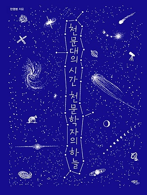 <천문대의 시간 천문학자의 하늘> / 지은이 전영범 / 펴낸곳 에코리브르 / 2018년 6월 8일 / 값 19,500원