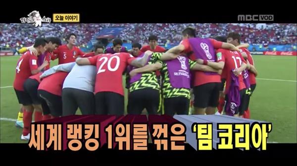11일 방송된 MBC 예능 프로그램 <라디오스타>의 한 장면. 이날 방송에는 축구 대표팀 김영권, 이용, 이승우, 조현우 선수가 출연했다.
