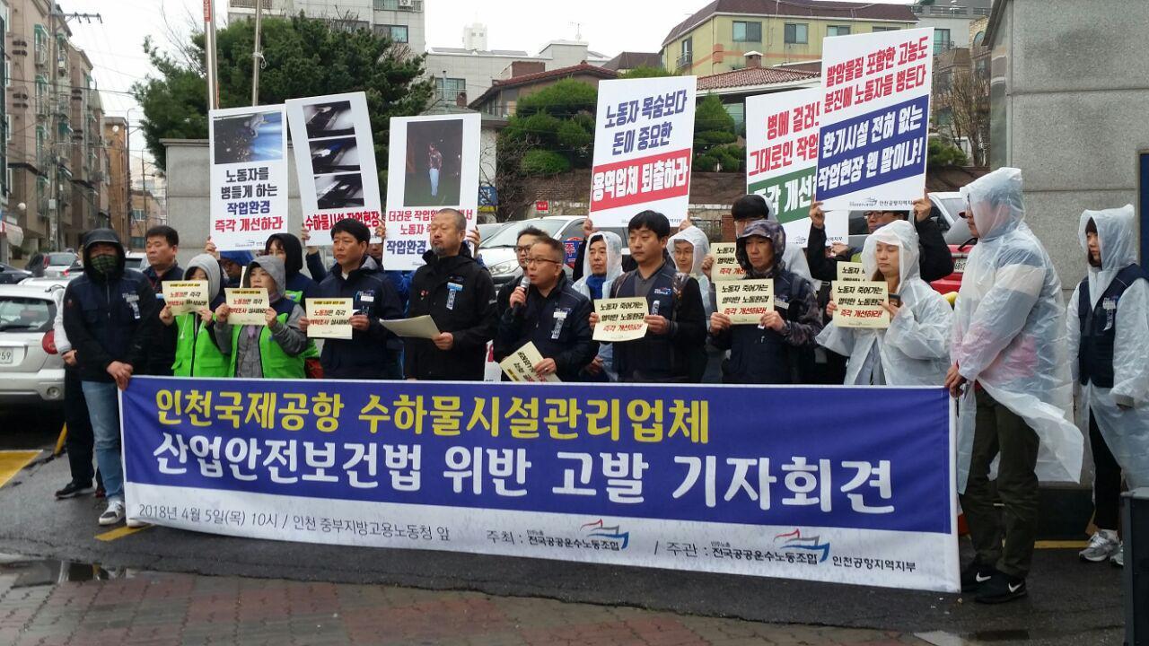 지난 4월 5일 인천중부지방고용노도청 앞에서 인천공항지역지부는 수하물시설관리업체의 산업안전보건법 위반 고발을 하는 기자회견을 가졌다