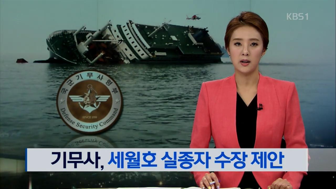 기무사 관련 KBS 뉴스 보도 화면.