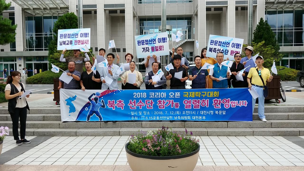 대전지역 시민사회단체들은 12일 오전 대전시청 북문 앞에서 기자회견을 열어 '2018 코리아오픈 국제탁구대회' 참석을 위해 대전을 방문하는 북측 선수단을 환영한다고 밝혔다.