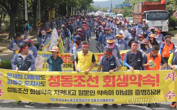 """전국금속노동조합 경남지부는 12일 오후 창원지방법원 앞에서 """"성동조선 생존권 사수 결의대회""""를 열었다."""