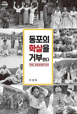 동포의 학살을 거부한다 1948. 여순 항쟁의 역사를 살핀 책