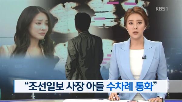 지난 9일 방송된 KBS 뉴스 '조선일보 사장 아들, 장자연과 수차례 통화 의혹' 보도.