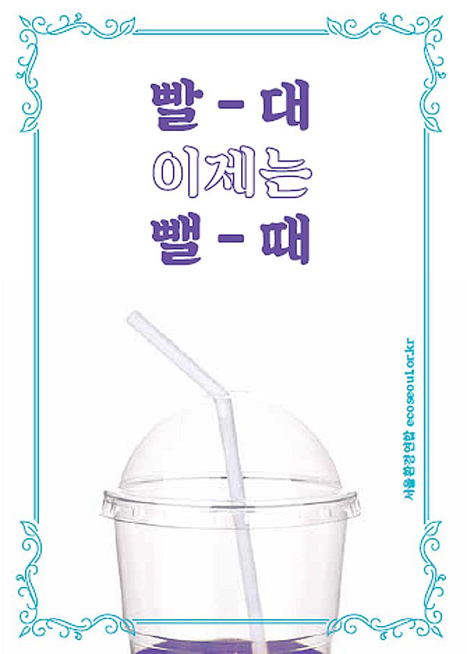 서울환경연합 캠페인 홍보물