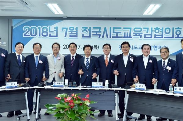 전국 교육감 협의회, 김상곤 교육부 장관과 교육감들.