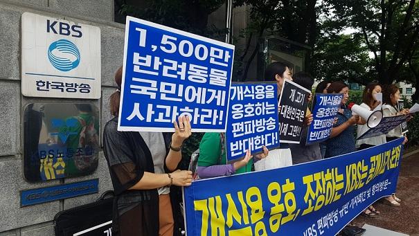 한국동물보호연합은 지난 11일 여의도 KBS 앞에서 <아침마당>에 사과를 요구하는 기자회견을 열었다.