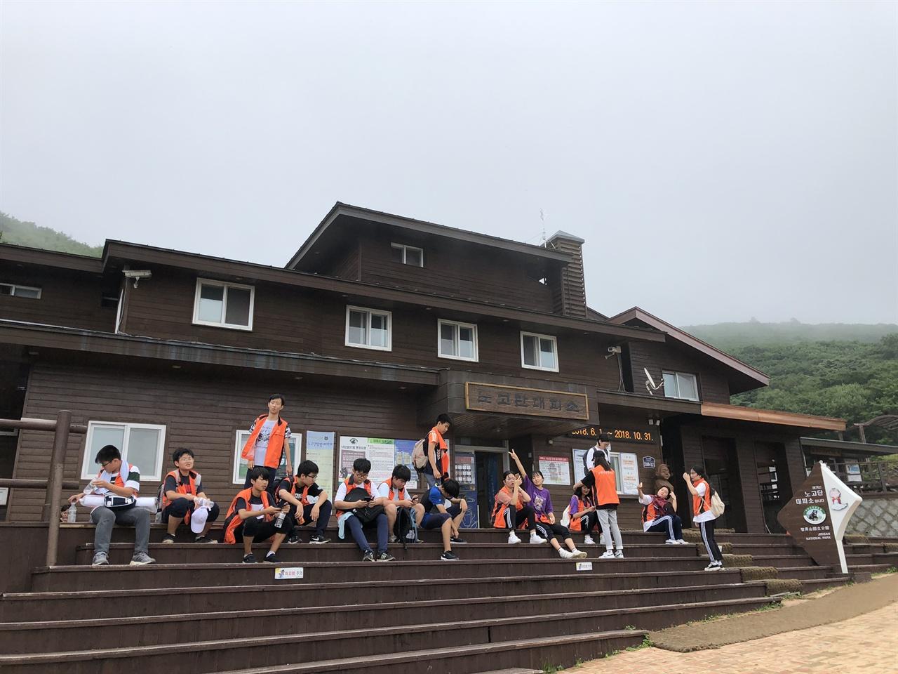노고단대피소 구례 산동중학교 학생들이 노고단 정상을 가기 전에 잠시 쉬어간다.