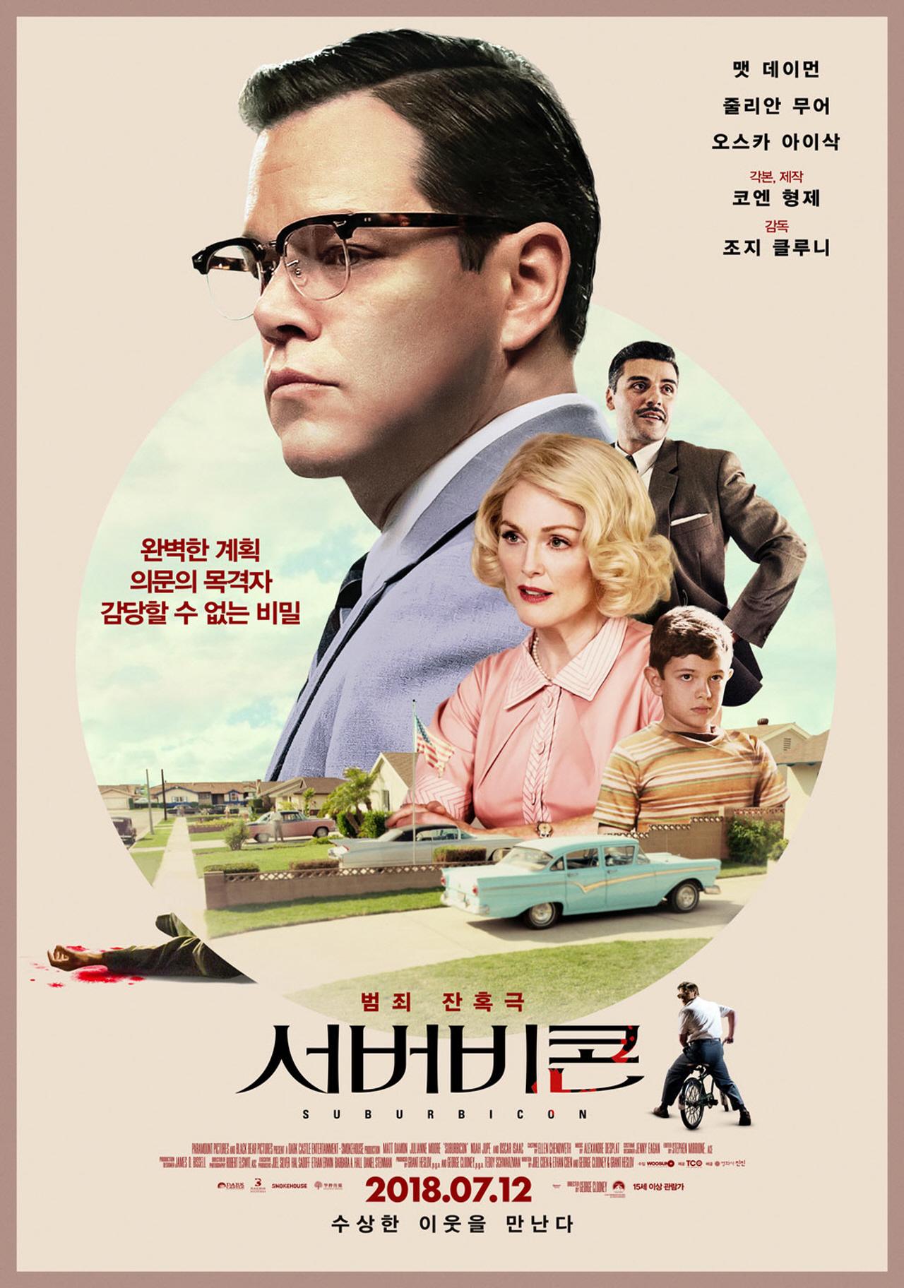 영화 <서버비콘> 메인 포스터.