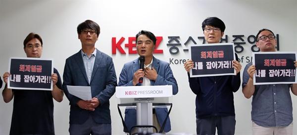 12일 오후 서울 영등포구 중소기업중앙회에서 열린 최저임금 인상에 따른 지원대책 마련 촉구 기자회견에서 성인제 전국편의점가맹점협회 공동대표가 발언하고 있다.