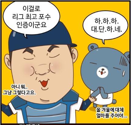 FA로이드 효과를 제대로 발휘하고 있는 두산 양의지(출처: [야구카툰] 야알못: 2018 올스타, 두산 대세-삼성 전멸 편 중)