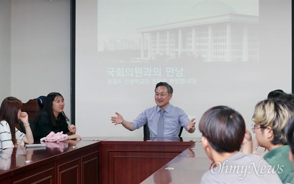 꿈틀리인생학교 학생들이 13일 오후 서울 여의도 국회 의원회관을 방문해 표창원 더불어민주당 의원과 간담회를 하고 있다.
