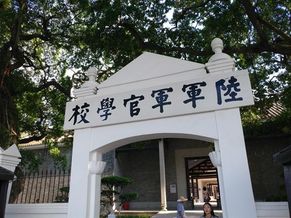 광저우 황포군관학교 김원봉 장군은 보다 효과적인 항일투쟁을 전개하기 위해 1926년 황포군관학교에 입학했다.