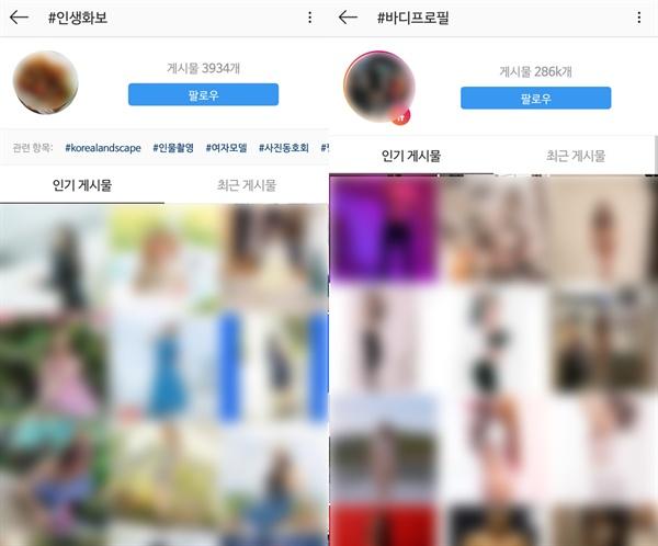 인스타그램에 #인생화보, #바디프로필 해시태그를 검색했을 때 뜨는 수많은 사진들. '내 몸은 매력적인가?' 인스타그램은 반문하게 만든다.