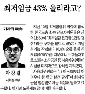 조선일보 칼럼 <기자의 시각/최저임금 43% 올리라고?>(7/13)