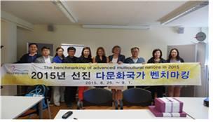 2015년 여름 프랑크푸르트시 다문화센터 방문 한국다문화관계 공무원들이 유럽다문화도시 벤치마킹 탐방하다