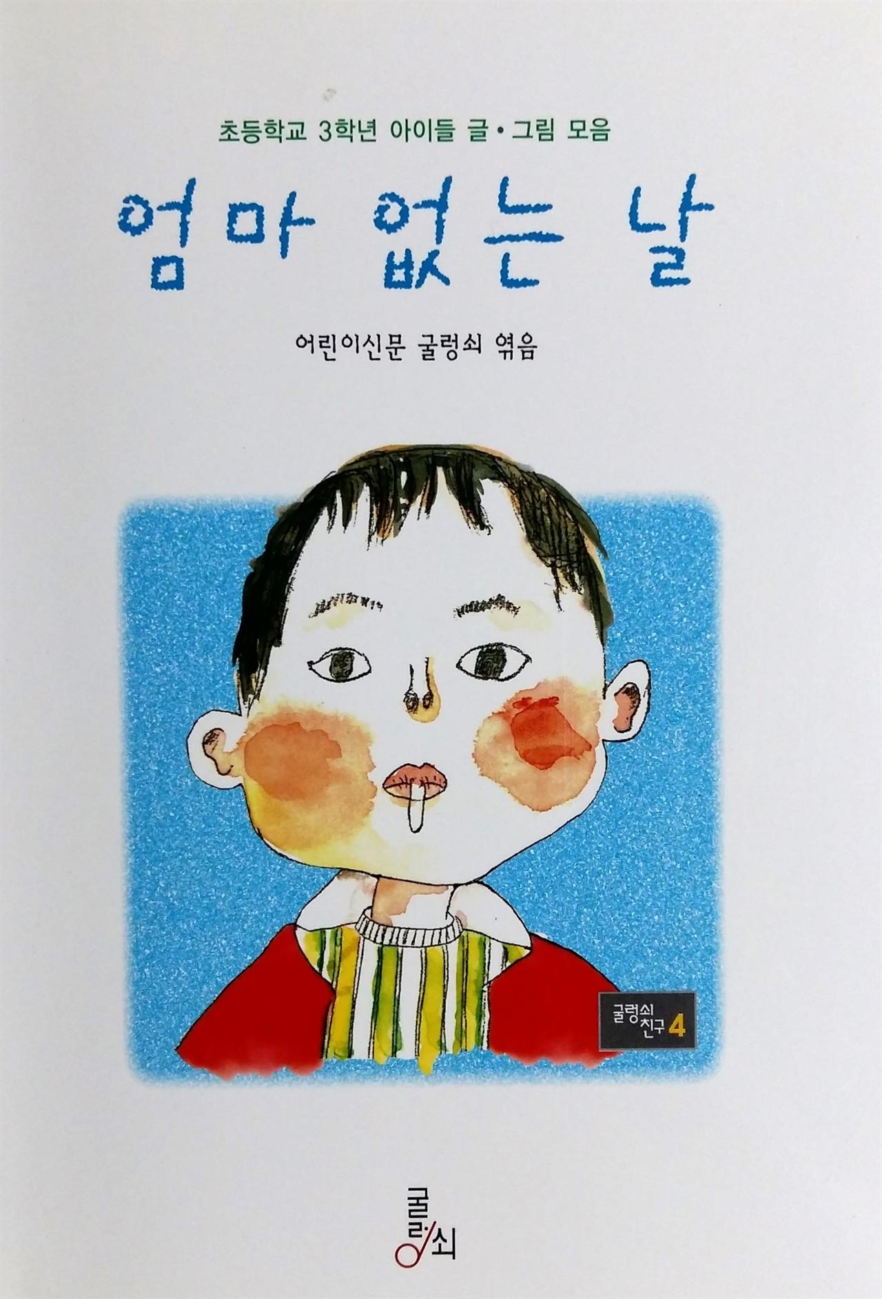 어린이 글·그림 모음 《엄마 없는 날》 강승주(경남 창원 남산 초등학교 3학년)의 〈매미〉는 초등학교 3학년 어린이 글·그림 모음 《엄마 없는 날》(어린이신문 굴렁쇠 엮음, 굴렁쇠, 2007)에서 가져왔다.