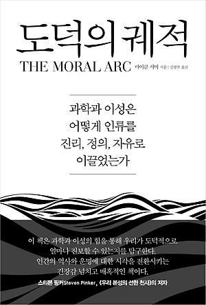 도덕의궤적