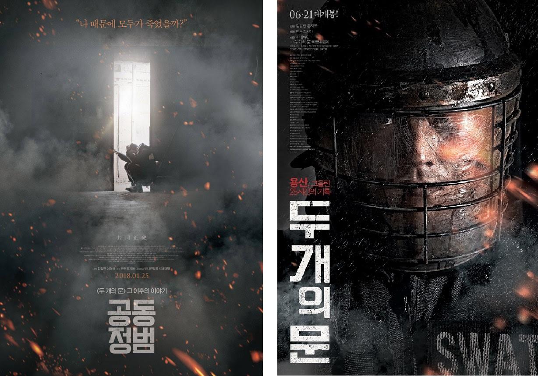 2018년 개봉한 <공동정범>(2016)은 <두개의문>(2012)의 스핀오프 작품이다.