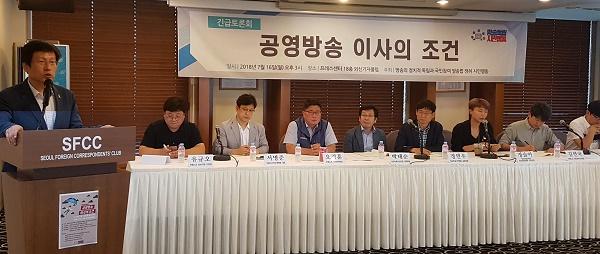 토론회 16일 오후 토론에 앞서 김환균 언론노조위원장이 모두 발언을 하고 있다.