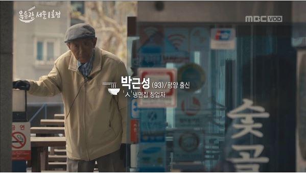 MBC스페셜 - 옥류관 서울 1호점