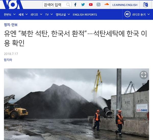 VOA 한국어판 홈페이지.