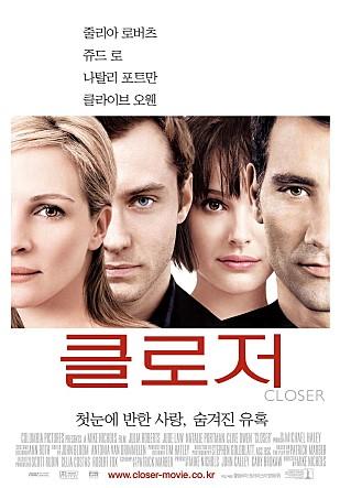 <클로저> 영화 포스터