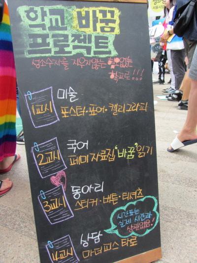 전교조 여성위가 운영하는 부스, '학교바꿈프로젝트' 안내판