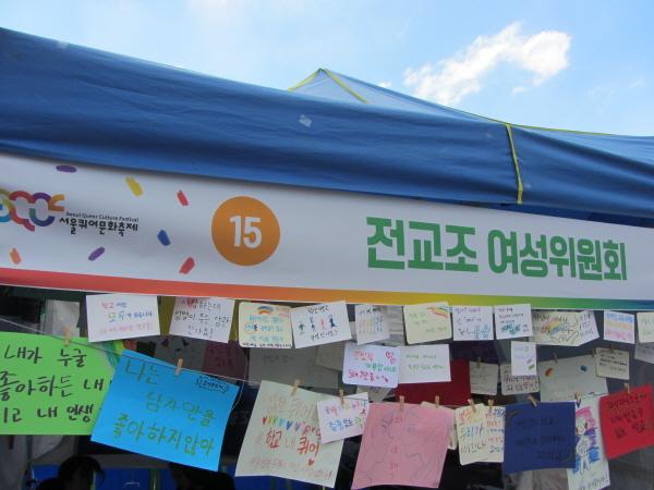 서울시청광장에서 바라본 학교바꿈프로젝트 부스, 안에는 더 많은 포스터가 전시되어 있다.